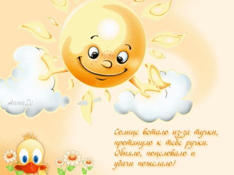 Доброе утро с солнцем картинки и открытки за 2021 год (2)