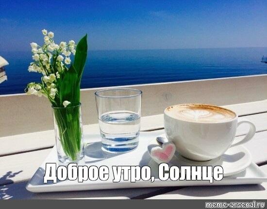Доброе утро с солнцем картинки и открытки за 2021 год (23)