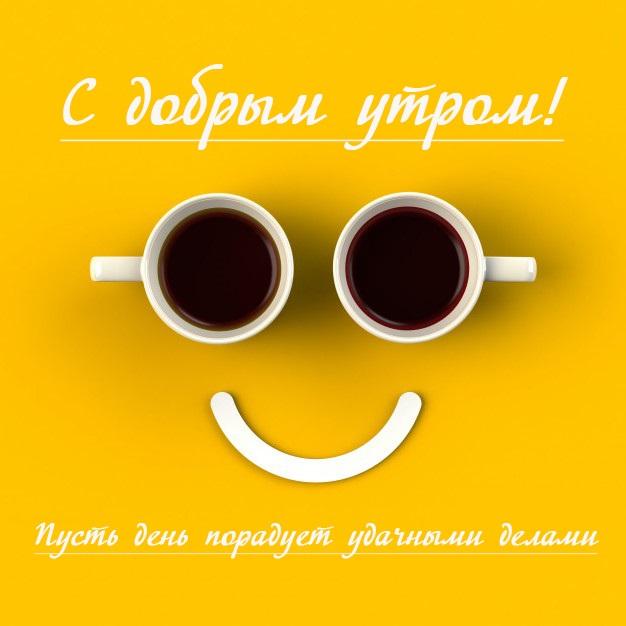 Доброе утро с солнцем картинки и открытки за 2021 год (26)