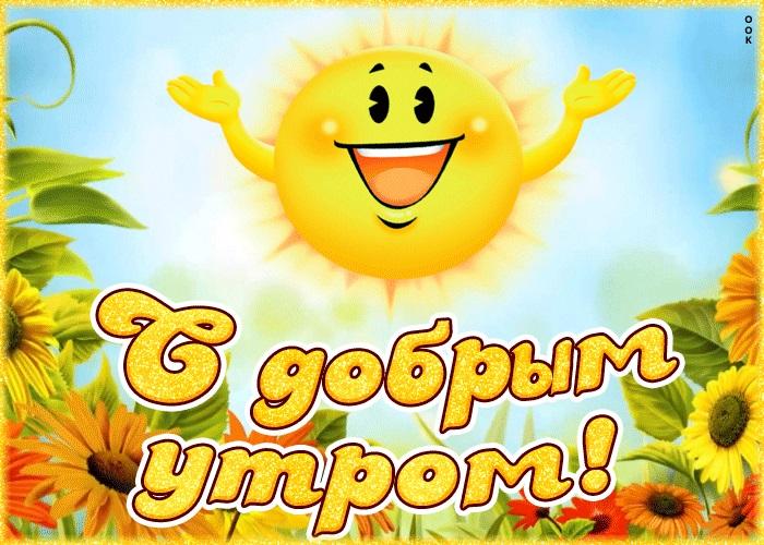 Доброе утро с солнцем картинки и открытки за 2021 год (6)