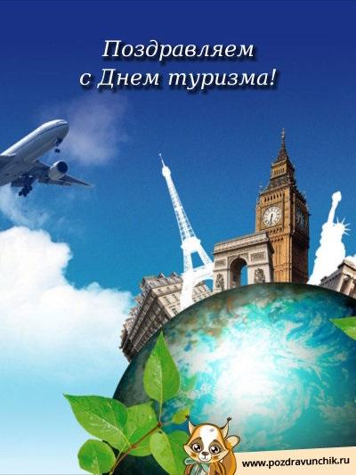 Картинки со всемирным днем туризма 27 сентября 2021 год (1)