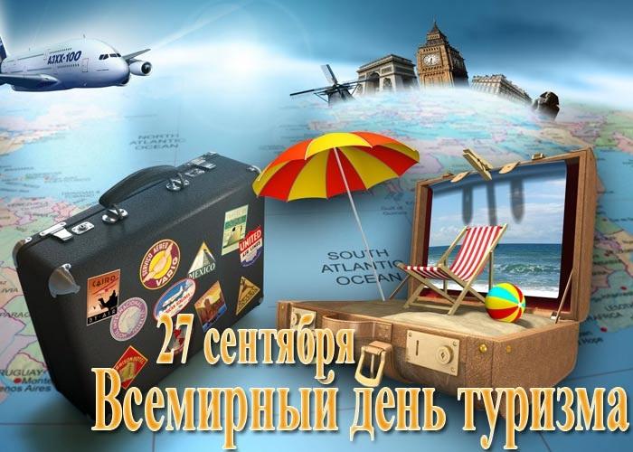 Картинки со всемирным днем туризма 27 сентября 2021 год (10)