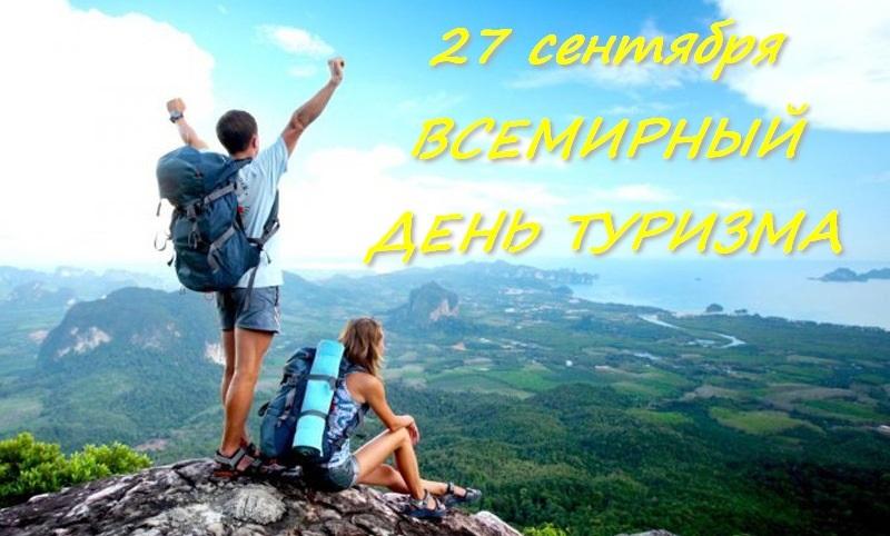 Картинки со всемирным днем туризма 27 сентября 2021 год (11)