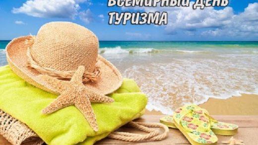 Картинки со всемирным днем туризма 27 сентября 2021 год (13)