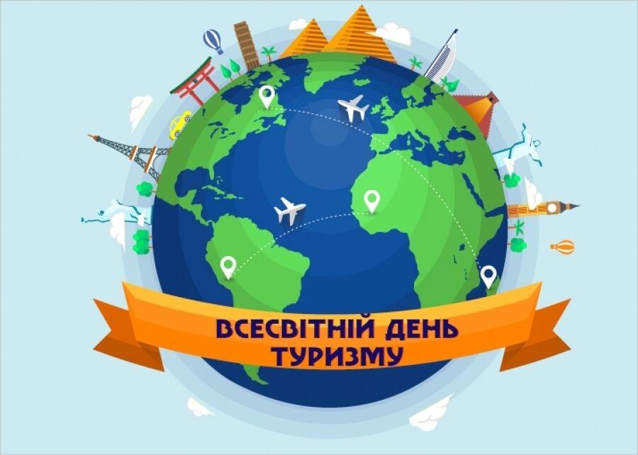 Картинки со всемирным днем туризма 27 сентября 2021 год (14)