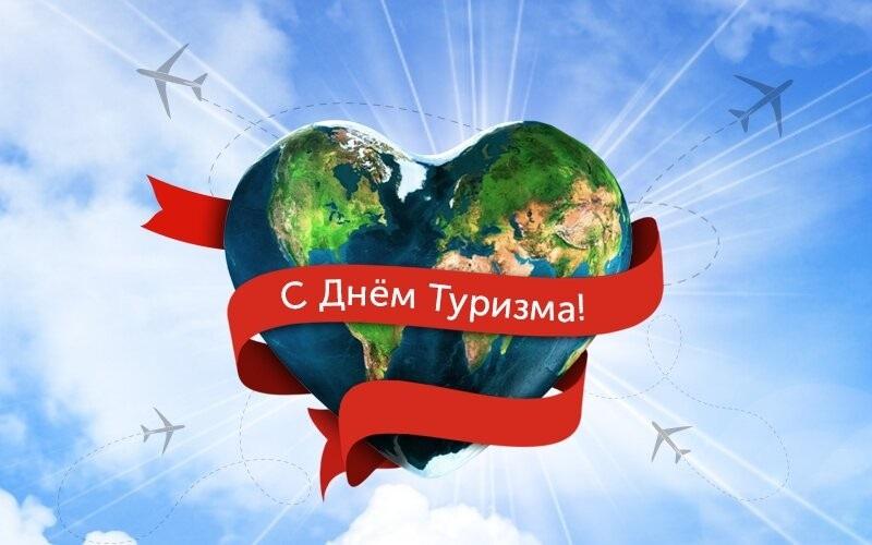 Картинки со всемирным днем туризма 27 сентября 2021 год (15)