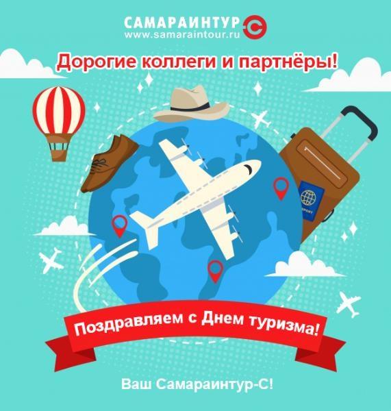 Картинки со всемирным днем туризма 27 сентября 2021 год (19)