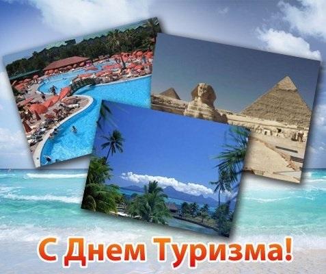 Картинки со всемирным днем туризма 27 сентября 2021 год (23)