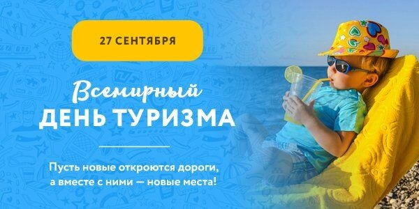 Картинки со всемирным днем туризма 27 сентября 2021 год (24)