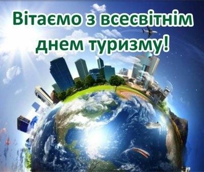 Картинки со всемирным днем туризма 27 сентября 2021 год (3)