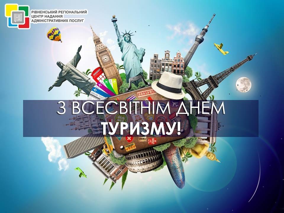 Картинки со всемирным днем туризма 27 сентября 2021 год (4)