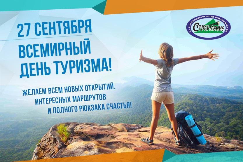 Картинки со всемирным днем туризма 27 сентября 2021 год (5)