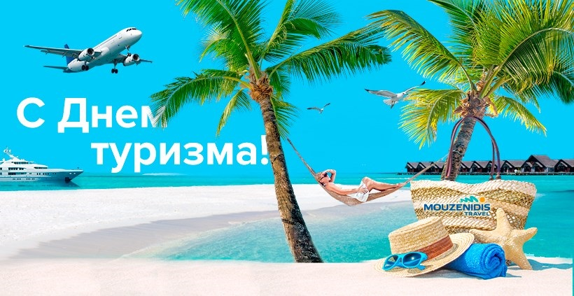 Картинки со всемирным днем туризма 27 сентября 2021 год (6)