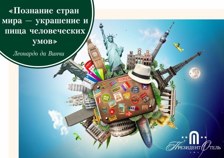 Картинки со всемирным днем туризма 27 сентября 2021 год (9)