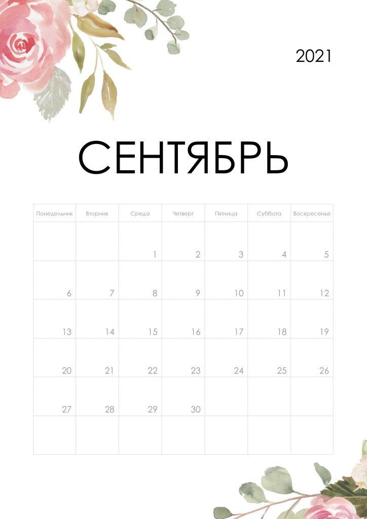Красивый календарь на сентябрь 2021 год - подборка (10)