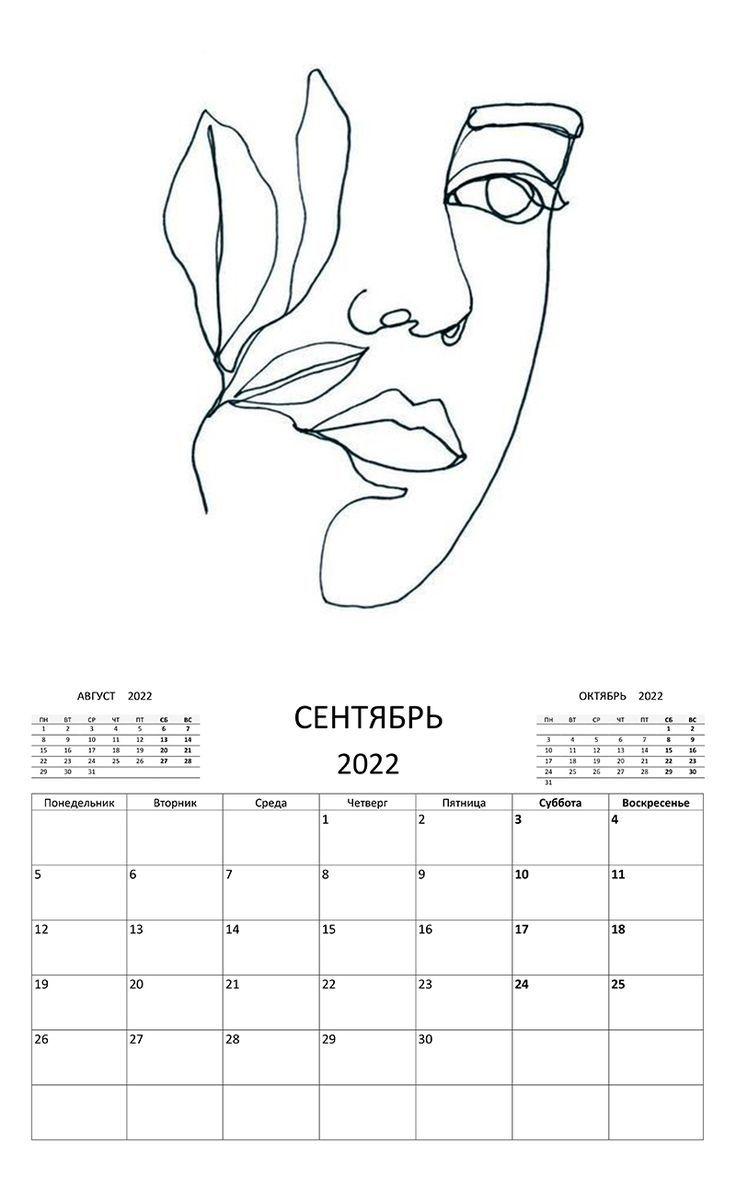 Красивый календарь на сентябрь 2021 год   подборка (2)