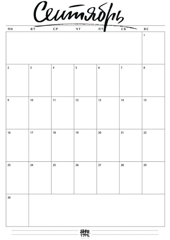 Красивый календарь на сентябрь 2021 год - подборка (2)