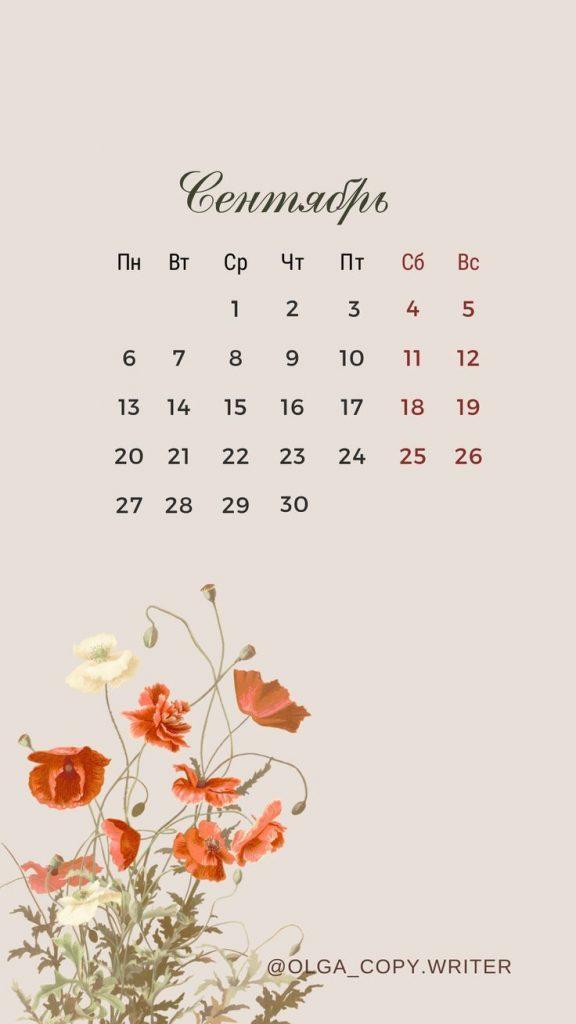Красивый календарь на сентябрь 2021 год - подборка (3)
