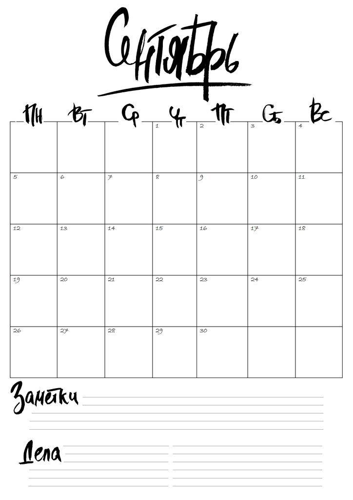Красивый календарь на сентябрь 2021 год - подборка (4)