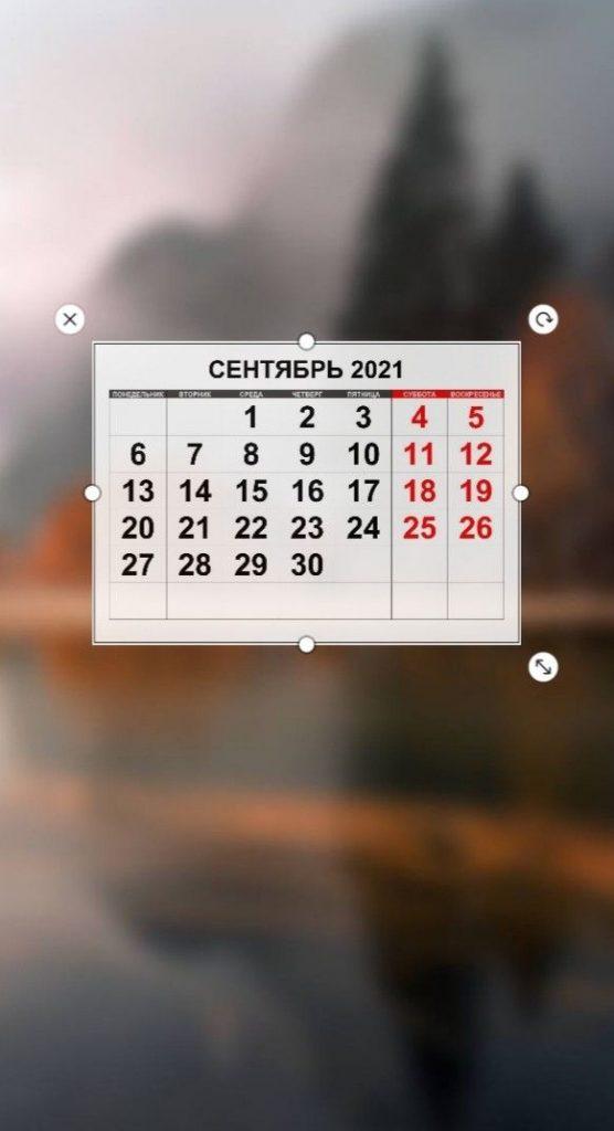 Красивый календарь на сентябрь 2021 год - подборка (5)