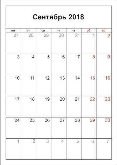 Красивый календарь на сентябрь 2021 год - подборка (8)