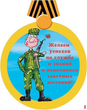 Лучшие картинки с днем рождения Солдат - подборочка (8)