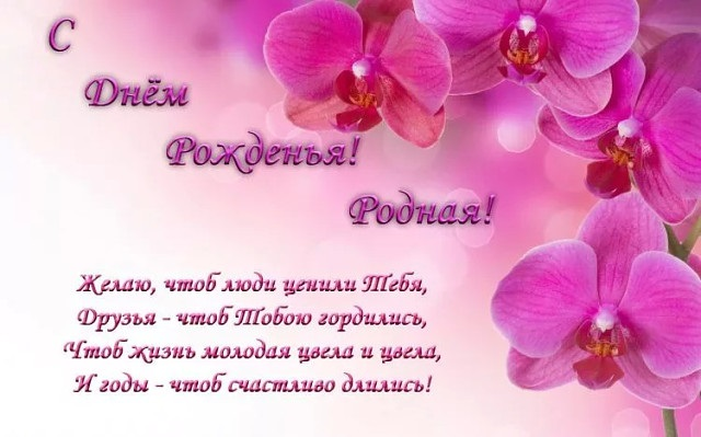 Орхидеи с днем рождения фото и открытки (14)