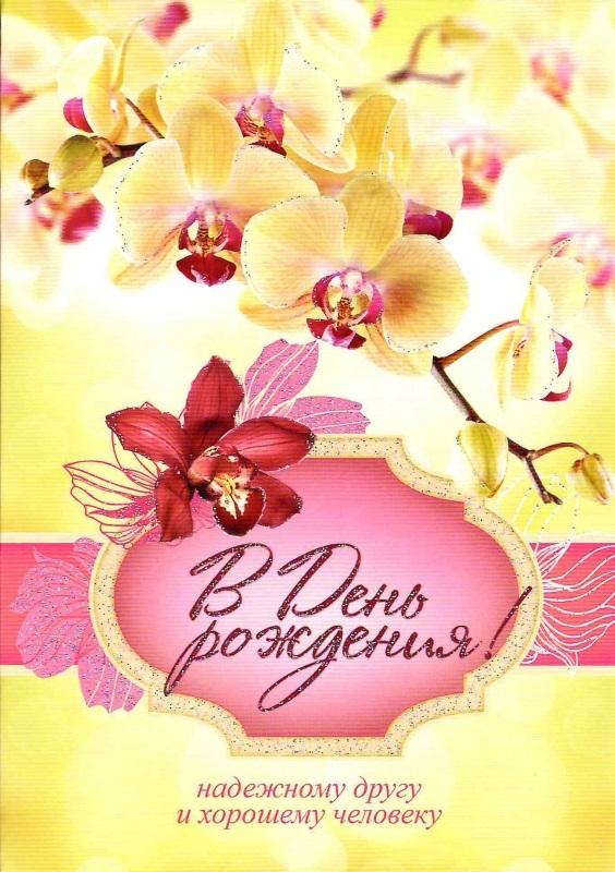 Орхидеи с днем рождения фото и открытки (2)