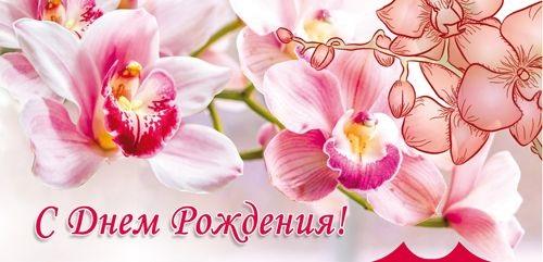 Орхидеи с днем рождения фото и открытки (21)