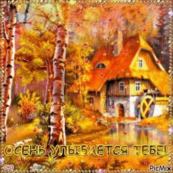 Осенние пейзажи 2021 года - большая фото подборка (15)