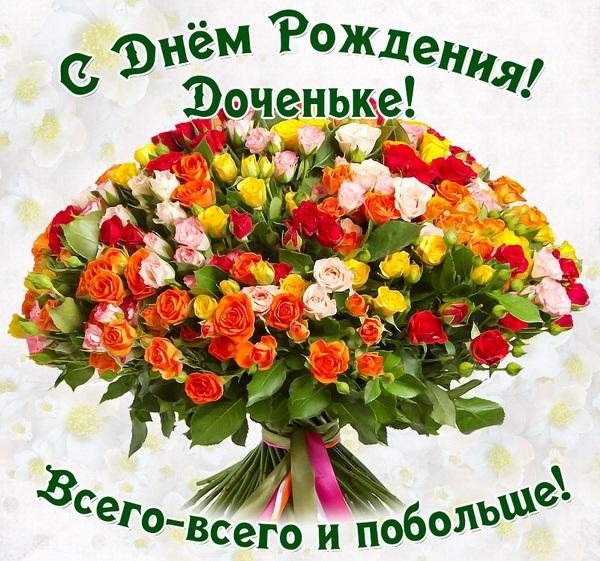 Открытка с днем рождением дочери - милые поздравления (1)