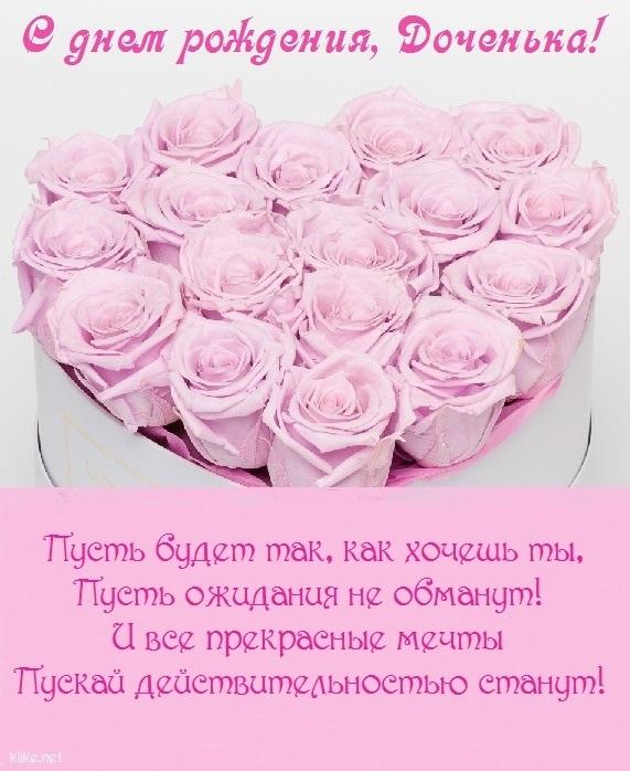 Открытка с днем рождением дочери - милые поздравления (12)