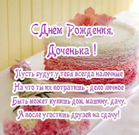 Открытка с днем рождением дочери - милые поздравления (15)