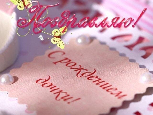 Открытка с днем рождением дочери - милые поздравления (23)
