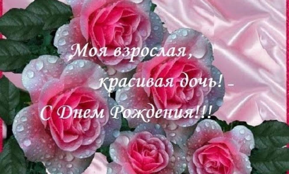 Открытка с днем рождением дочери - милые поздравления (3)