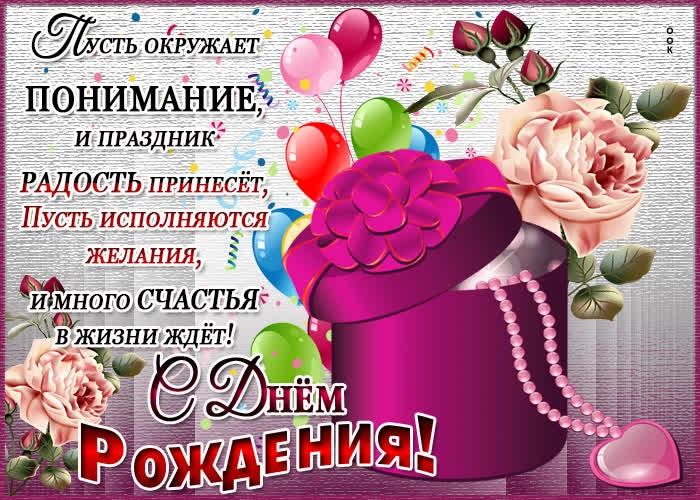 Открытка с днем рождением дочери - милые поздравления (4)