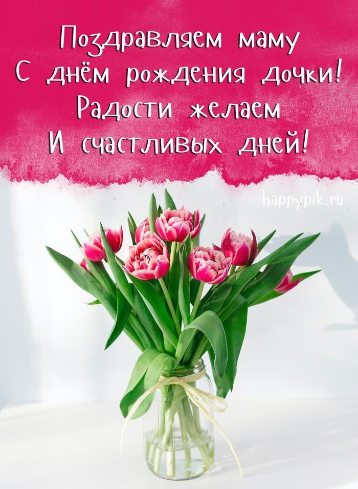 Открытка с днем рождением дочери - милые поздравления (5)