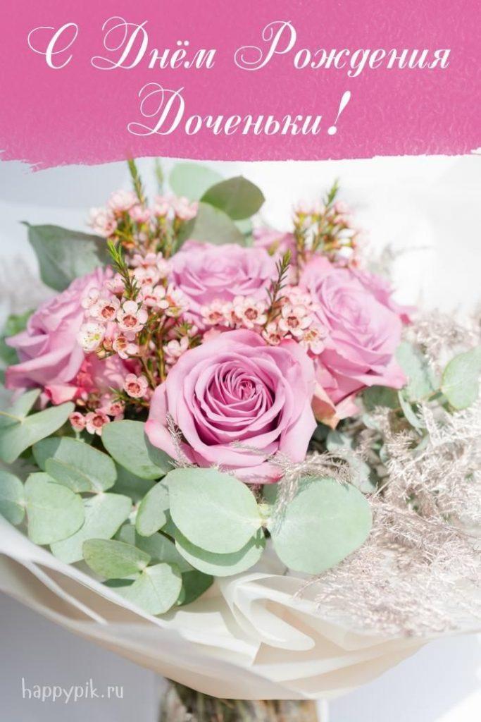 Открытка с днем рождением дочери - милые поздравления (6)