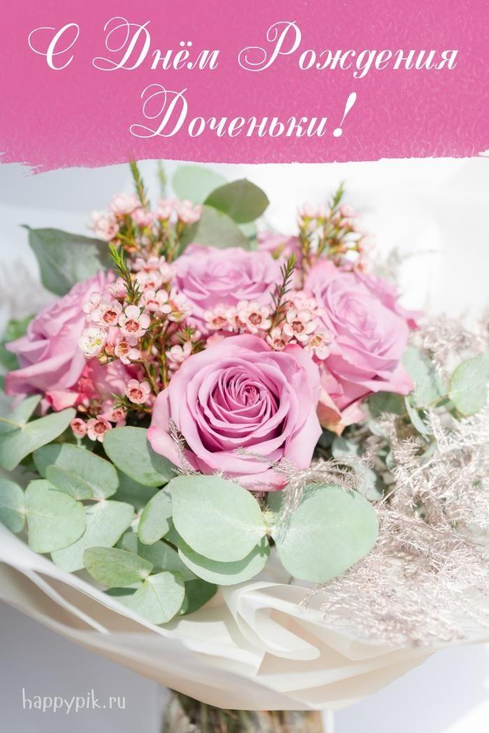 Открытка с днем рождением дочери   милые поздравления (6)