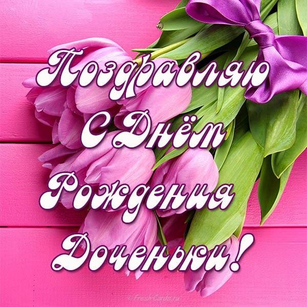 Открытка с днем рождением дочери - милые поздравления (8)