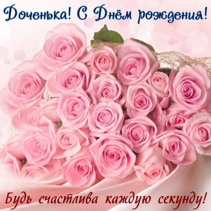 Открытка с днем рождением дочери - милые поздравления (9)