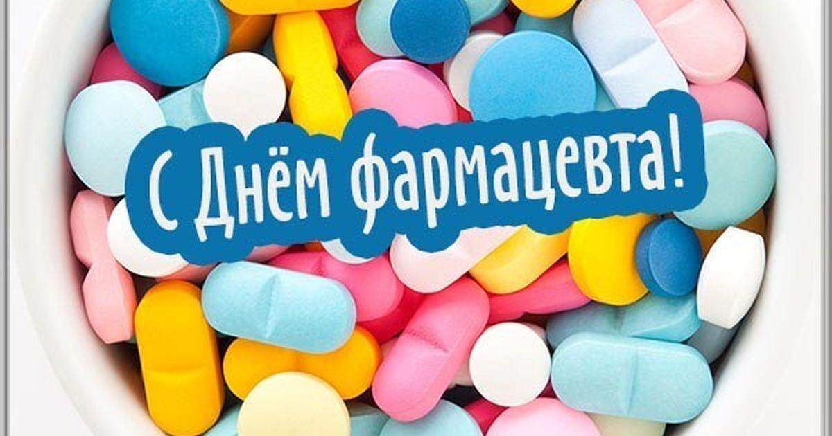 Открытки на Всемирный день фармацевта 2021 год (1)