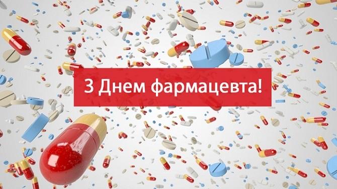 Открытки на Всемирный день фармацевта 2021 год (10)