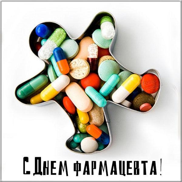 Открытки на Всемирный день фармацевта 2021 год (12)