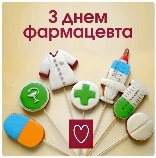Открытки на Всемирный день фармацевта 2021 год (13)