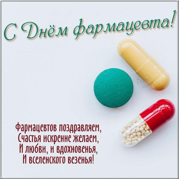 Открытки на Всемирный день фармацевта 2021 год (14)