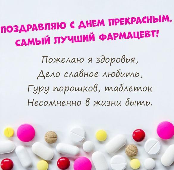 Открытки на Всемирный день фармацевта 2021 год (15)