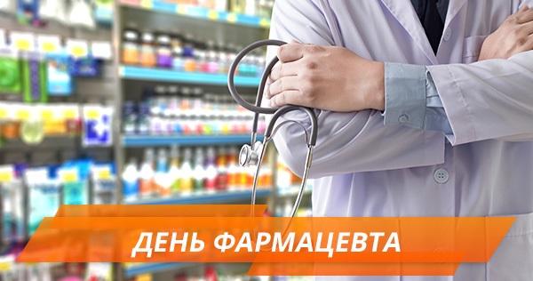 Открытки на Всемирный день фармацевта 2021 год (16)