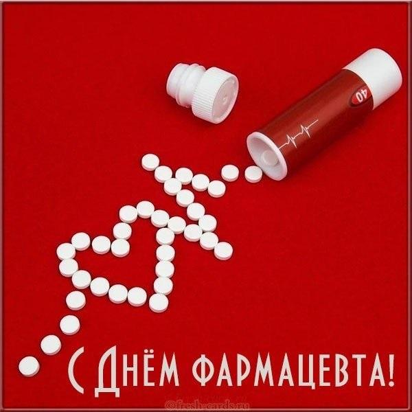 Открытки на Всемирный день фармацевта 2021 год (17)