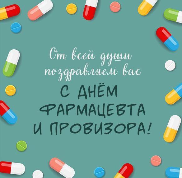 Открытки на Всемирный день фармацевта 2021 год (21)